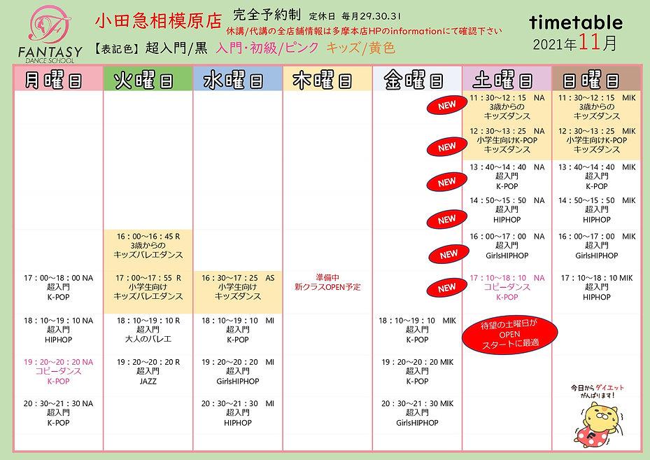 01 小田急相模原店タイムテーブル2021年 11月_page-0001.jpg