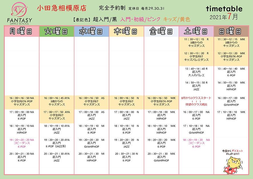 01 小田急相模原店タイムテーブル2021年 7月_page-0001.jpg