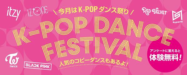 bnr_K-POPdanceFes_1000x400.png