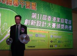 香港家庭電器創新設計比賽.png