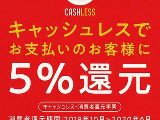 消費者還元5%始まってます。