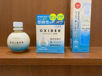 OXIDER (オキサイダー)