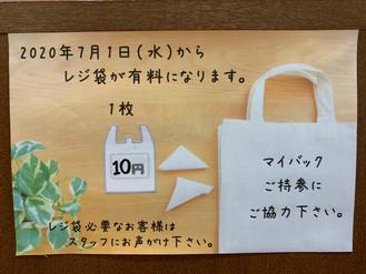 7/1からレジ袋が有料になりました。
