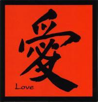Chinese Love Sticker