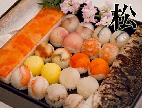 「松」豪華お寿司詰め合わせ