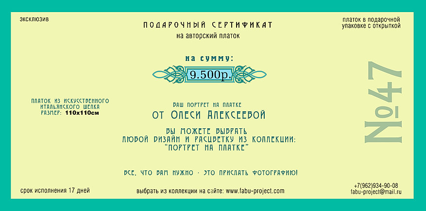 сертификат портрет_оборот_9.500.jpg
