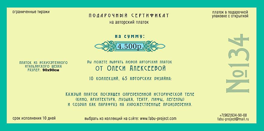 сертификат евростандарт_оборот_4.500.jpg