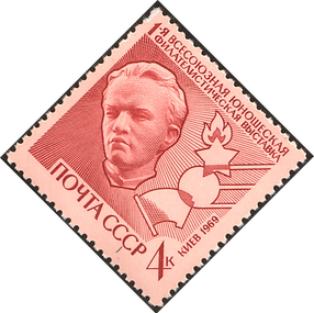 The_Soviet_Union_1969_CPA_3812_stamp_(Le