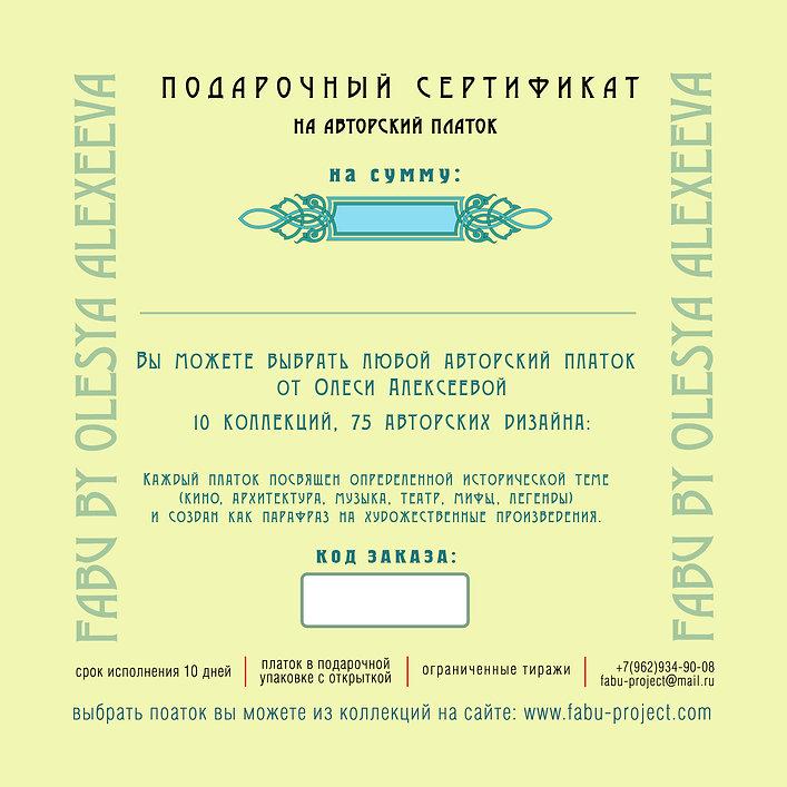 СЕРТИФИКАТ ОБОРОТ1.jpg