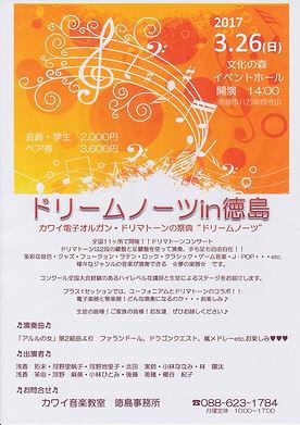 後藤美穂 徳島 ジャズ ピアニスト