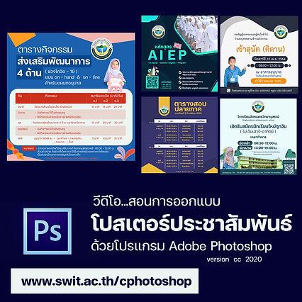 pสอน photoshop.jpg