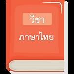 ภาษาไทย.png