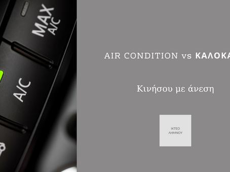 Καλοκαίρι vs air-condition στο αυτοκίνητο