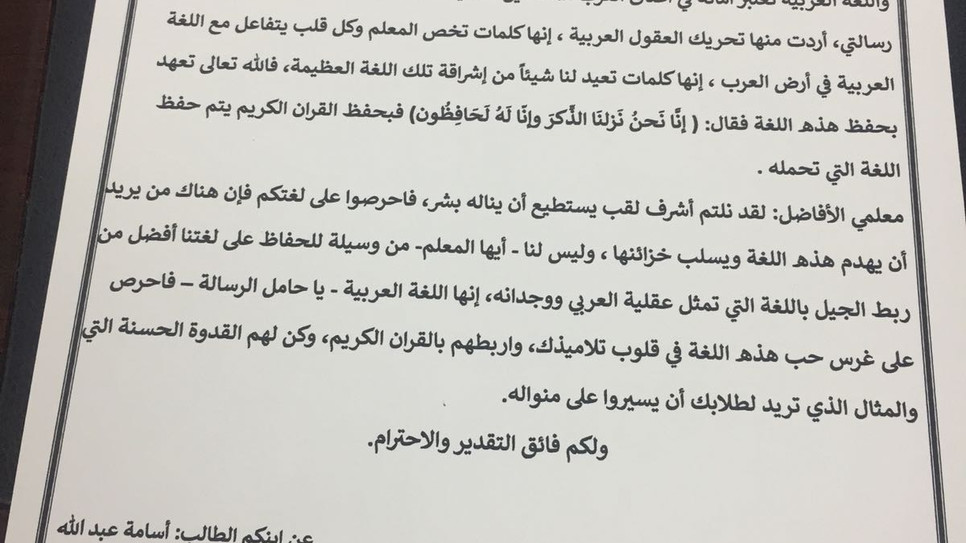 برنامج الشراكة المجتمعية بين وزارة التعليم والبريد السعودي مسابقة(ساعي)