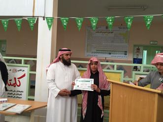 تكريم الطلاب المتميزين سلوكياً