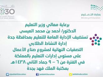 برعاية وزيرالتعليم  مشروع صناع الأعمال
