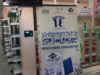 برنامج اليوم العالمي للغة العربية
