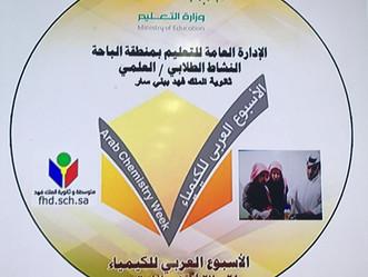 الأسبوع العربي للكيمياء