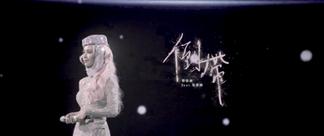 蔡依林 Jolin Tsai《倒帶》(feat.吳青峰) Official Live Music Video