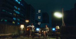 江靜 Jiang Jing feat. 張震嶽 ayal komod【都挺好的 It's All Good】Official Music Video