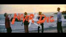 TRASH《Never Die》Official Music Video