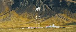 孫燕姿 風衣 Official Music Video - Sun Ya