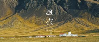孫燕姿 風衣 Official Music Video - Sun Yanzi Windbreaker