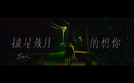告五人 Accusefive 【披星戴月的想你】Official Music Video