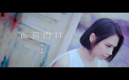 Gin Lee 李幸倪 - 《孤獨門口》MV