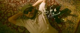 張震嶽 ayal komod【酒鬼 Lasang Bastard】Official Music Video