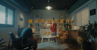 甜約翰 Sweet John【 城市的浪漫運作 Daze of CityWalk 】Official Music Video