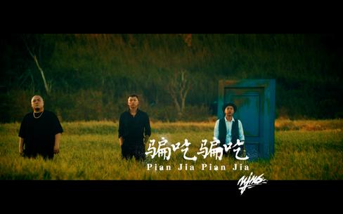 頑童MJ116【騙吃騙吃 Pian Jia Pian Jia】Official Music Video