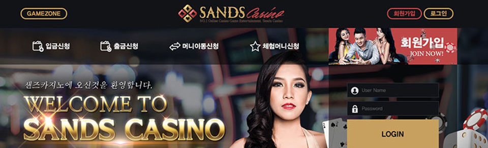 sandscasino_top.jpg