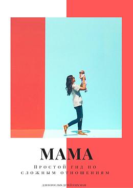 отношения с мамой.png