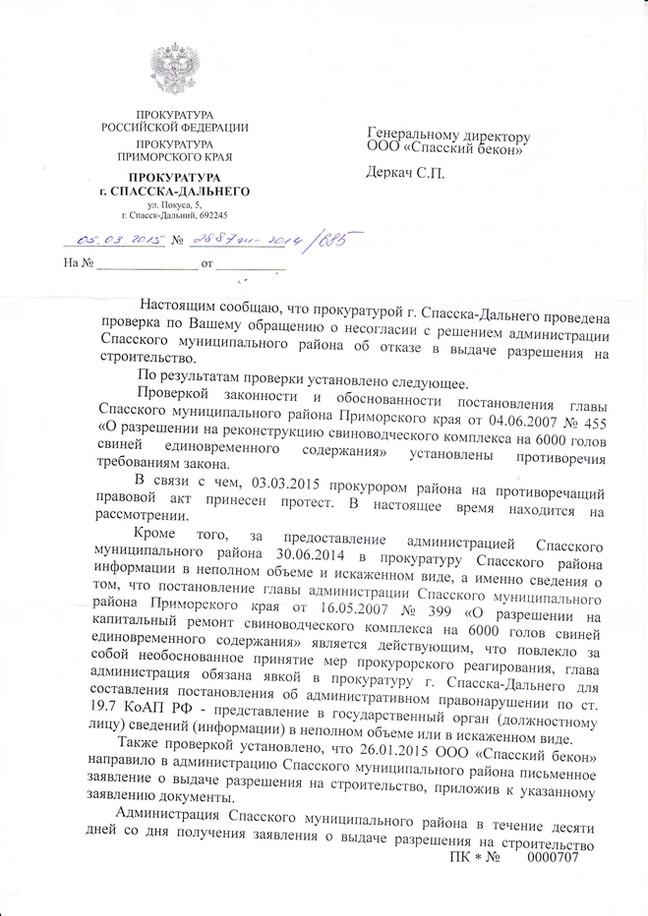 Глава Спасского муниципального района ответит за обман прокурора.Недостоверная информация, поданная