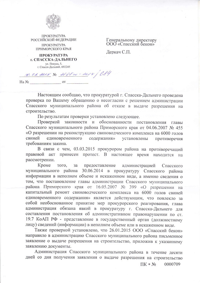 Прокуратура Приморского края признала необоснованность мер по запрету эксплуатации животноводческого