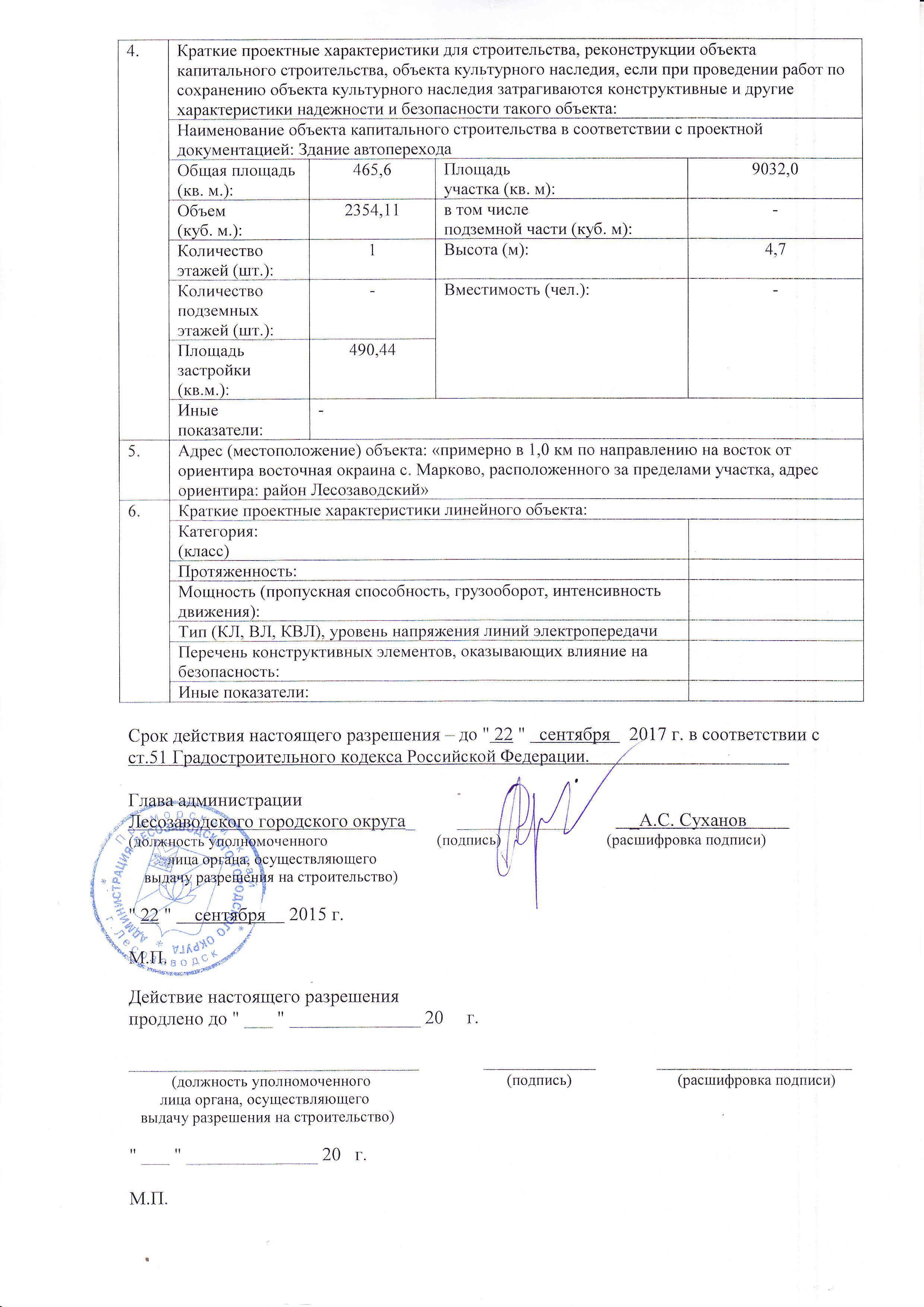 Разрешение на строительство_Page_2