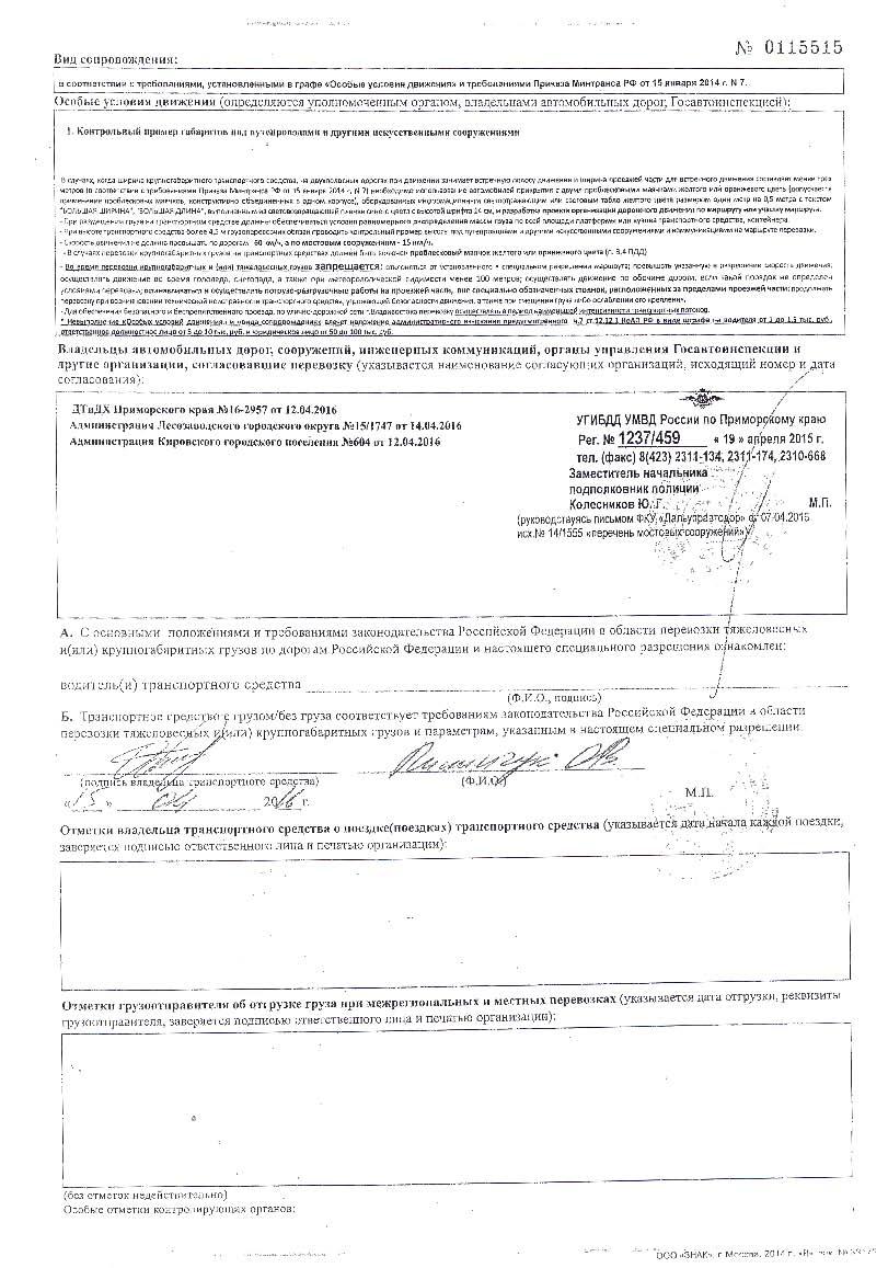 спецразрешение Дальимпэкс ДВ сервис  (1)_Page_2