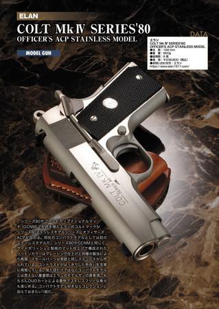 オフィサーズステンレスモデル¥218,000(税別)