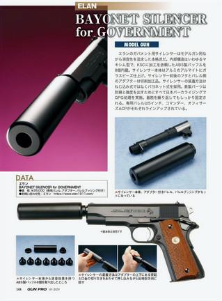 サイレンサーとバレルのセット ¥26,000(税抜)