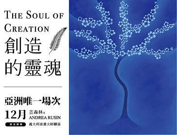 The soul of Creation 創造的靈魂