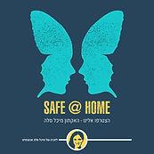 האקתון מיכל סלה 18-20.5.2020, safe@home