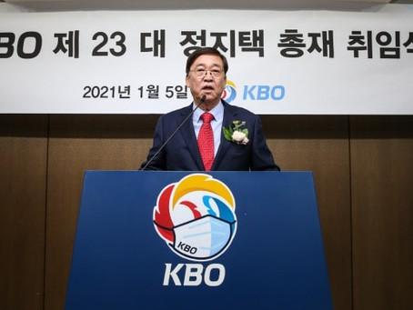 """KBO 정지택 총재 시대 본격 출범 """"퀀텀점프, 착실히 준비할 것"""""""