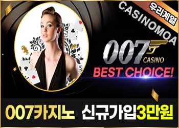007 카지노
