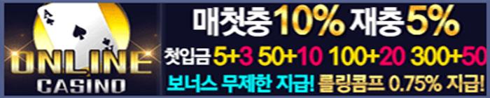 온라인카지노-추천.png