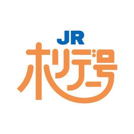 JR西日本 ホリデー号
