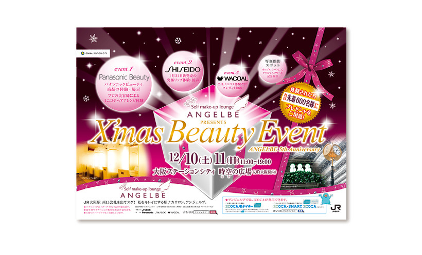 JR大阪駅 X'mas Beauty Event B3ポスター