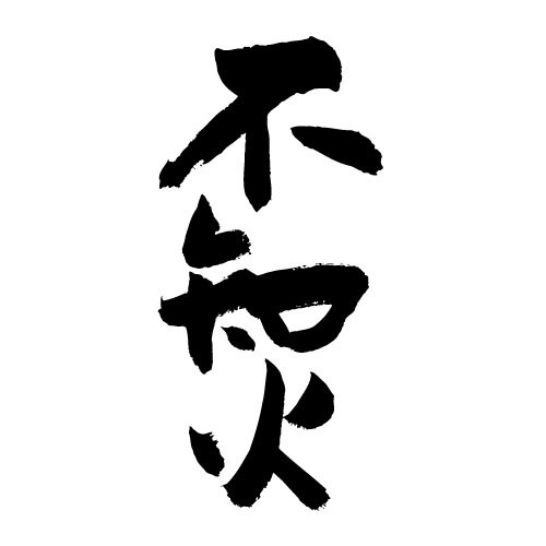 阪急百貨店 不知火 海苔ギフト