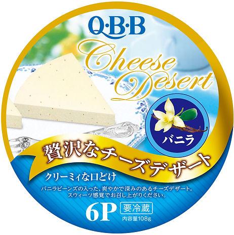 チーズデザート1.jpg