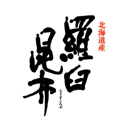 阪急百貨店 羅臼昆布 ギフト